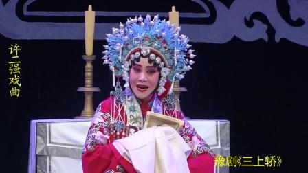 许二强戏曲  陈派名剧《三上轿》徐俊霞演出版 2020年9月21号
