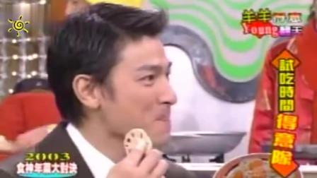 论偶像的自我修养 华仔教你如何在镜头前吃播 连吃饭都能这么帅