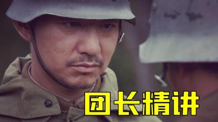 精讲《我的团长我的团》第十回 下集 远征军反攻