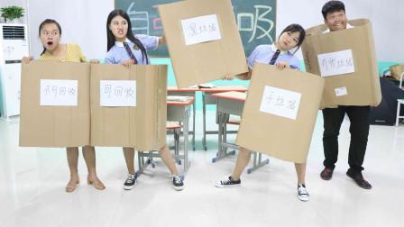 学霸王小九校园剧:学生上垃圾分类课,全班做错,没想女同学分分钟搞定!