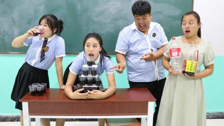 学霸王小九校园剧:老师用酱油加可乐算成绩,谁喝的多分越高,没想女同学一连喝18杯