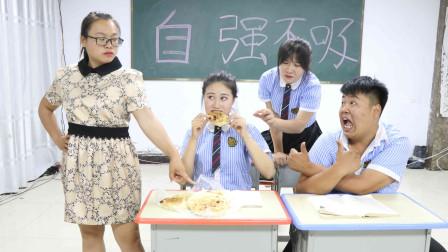 学霸王小九校园剧:学生上课偷吃烧饼,老师抓到后罚她干吃3个大烧饼,真是太逗了