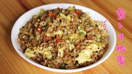 萝卜干最好吃的做法,超级下饭,简单又好吃的家常菜