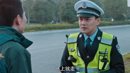 我的男友是辅警2020.国语中字