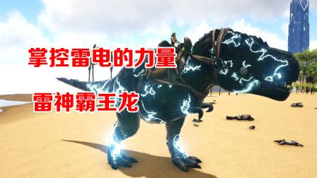 方舟生存进化:帕格纳西亚6,雷神霸王龙登场!所到之处无人能挡!