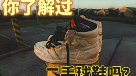 【二手球鞋】无奈又合理的选择,畸形市场下畸形的合理存在