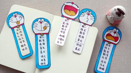 教你自制蓝胖子的主题书签,还能当作课程表,每天一张不重样!