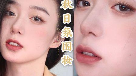 ♡Suta【秋日氛围 妆】清冷·温柔橘棕系|一键入秋