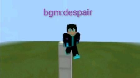 【MC】卡点音乐——despair