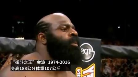 地下黑拳之王VS正规MMA冠军,街斗王分分钟解决对手,这拳拳到肉的场景看着都疼!
