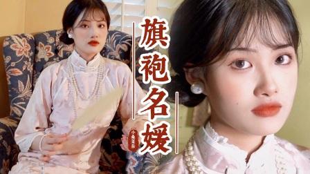 百年系列| 1920年的中国美人| 妆容服饰