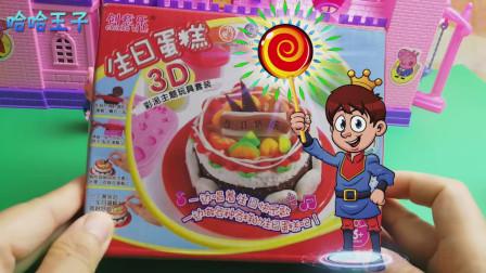 小猪佩奇制作蛋糕过家家玩具