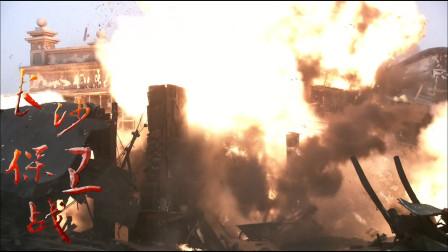 由于执行失误长沙被焚烧,我军将士为挽回损失,和鬼子决一死战