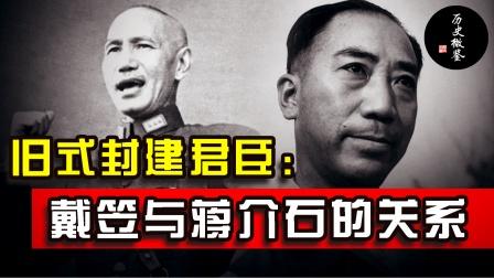 兔死狗烹还是意外?——戴笠与蒋介石关系的演变