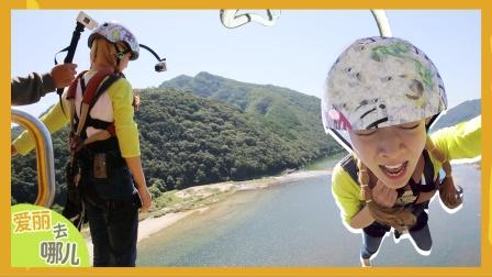 国庆节特辑!超人爱丽挑战63米蹦极