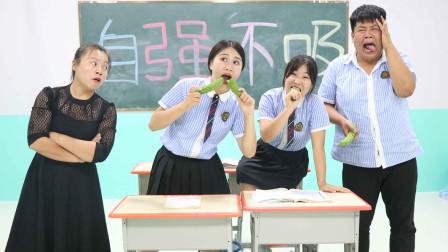 学霸王小九校园剧:老师给学生每人一根苦瓜,全班都吃不下,没想女同学1根却不够吃
