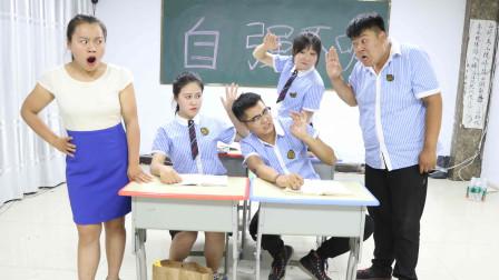 学霸王小九校园剧:学校领导扮成学生坐班里听课,没想被同学们整惨了,过程太逗了