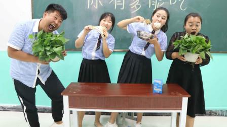 学霸王小九校园剧:老师让学生形容自己多能吃,女同学的回答惊呆老师,太霸气了