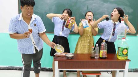 """学霸王小九校园剧:学生给老师调杯""""特别饮料"""",结果直接把老师喝跑了,太有才了"""