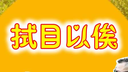 潮汕搞笑段子系列之四乡六里第二百二十三集:拭目以俟