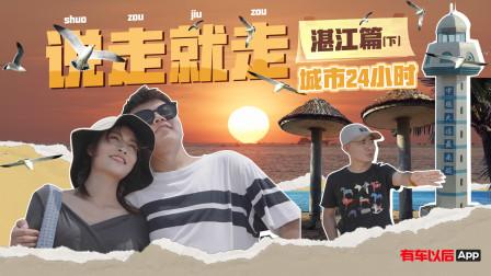 中国也有南极村?探访祖国大陆最南端 湛江24小时