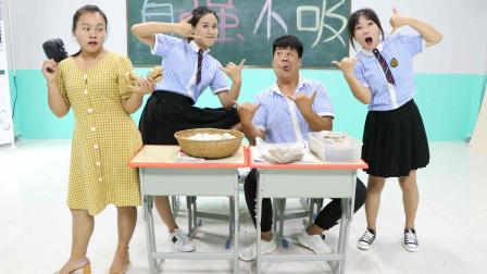 学霸王小九校园剧:班级农产品模拟拍卖会,女同学用666元价格拍得咸鸭蛋!太厉害了