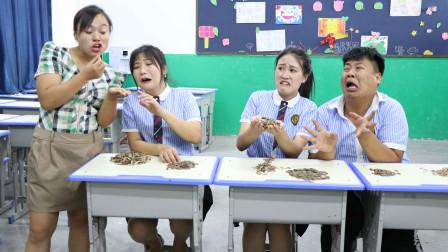学霸王小九校园剧:老师让学生剥瓜子比赛,没想最后都让老师给吃了,太有趣了