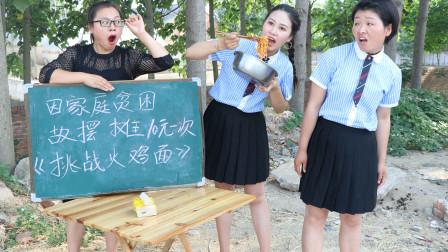 学霸王小九校园剧:老师家庭困难摆摊挑战火鸡面,没想遇上自己的学生,结局太逗了