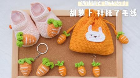 拜托了毛线37 胡萝卜挂件水果装饰  钩针编织 婴儿鞋 钥匙挂件