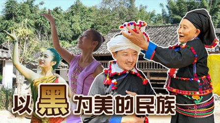 250集 探秘云南以黑为美的少数民族——佤族德昂族