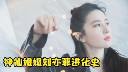 15岁读大学,出道即巅峰的刘亦菲,如今为何不红了?