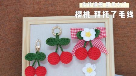 拜托了毛线42大颗樱桃胸针挂件发饰装饰教程 樱桃斜挎包钩针编织