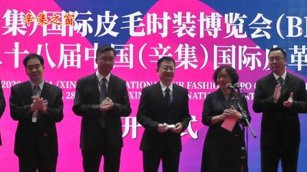 2020中国(辛集)国际皮毛皮革时装博览会开幕!