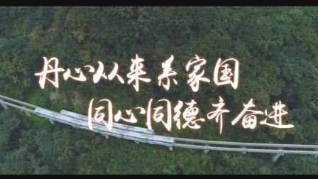 建管中心国庆祝福视频