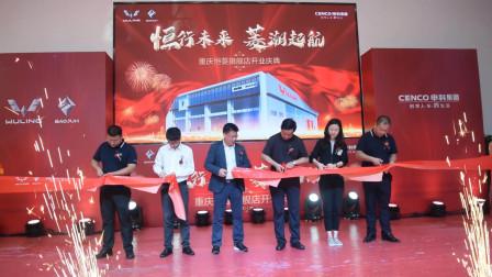 重庆恒菱二郎旗舰店开业  五菱、新宝骏客户将迎来全新升级的品质服务