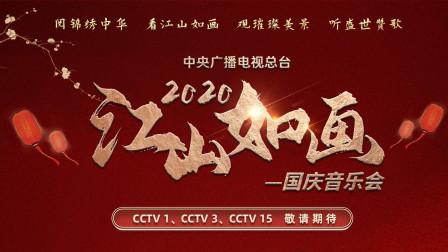 群星璀璨,一起歌唱祖国!2020江山如画国庆音乐会如期而至!