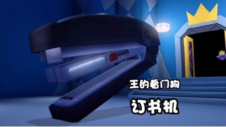 纸片马力欧折纸国王:奥利的看门狗【订书机】!