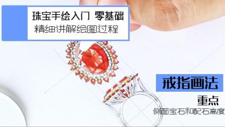 29【珠宝设计手绘入门】设计篇 -芬达石戒指.mpg