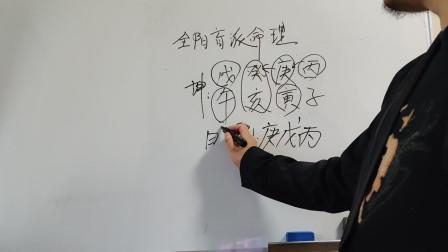 (李安民)全阳盲派命理八字网络教学班13看暗象