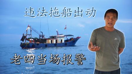 老四遇到三无土匪船,直接把老四的大网拖走,急的老四喊来渔政