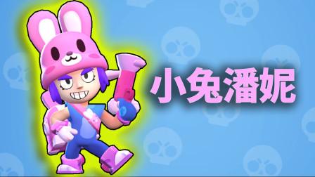 荒野乱斗:粉红兔潘妮,比黑兔好看?