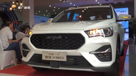 全新一代捷途X90重庆上市 实付8.19万即可拥有一台影院级大SUV