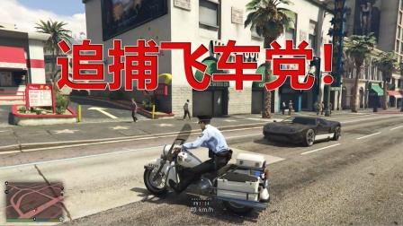 GTA5之我是警察04:有飞车党危险驾驶,马路上演生死时速!