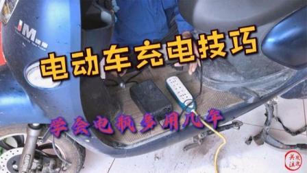 电动车充电有哪些技巧?专业老师傅告诉你,学会电池能多用几年