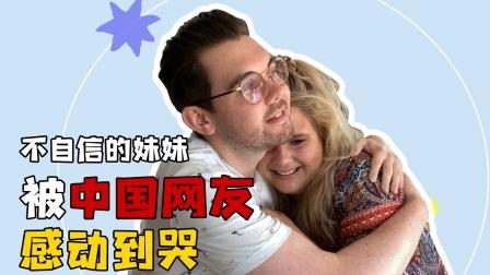 妆都哭花了!不自信的妹妹得到了中国网友的支持后感动到哭!