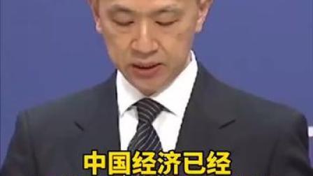外交部:中国经济已深度融入世界!
