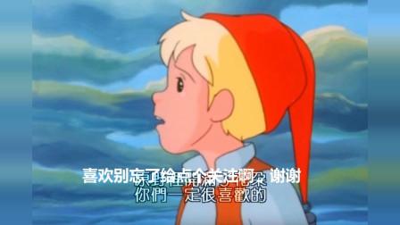 尼尔斯骑鹅旅行记 伟大的儿童作品怎能没有对祖国的热爱