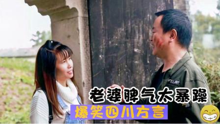 四川方言:老婆总在外面上班养家,蓝朋友却悄悄出去浪,结局爆笑