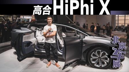 六扇车门却没有门把手?高合HiPhi X的设计师还有什么别的脑洞