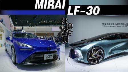 丰田&雷克萨斯向不可能说不?MIRAI/e-Palette/LF-30诠释未来